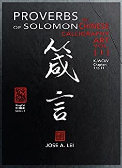 Proverbs Of Solomon In Chinese Calligraphy Art Vol I Xingkai Bible Book 1 English Edition