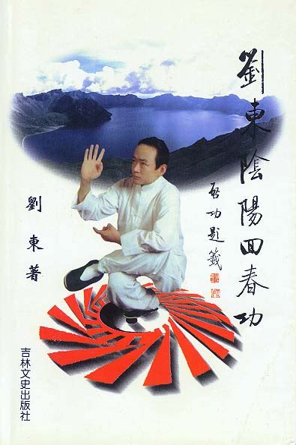 Qigong De La Fille De Jade Reveiller L Energie D Autoguerison Grace Au Qigong