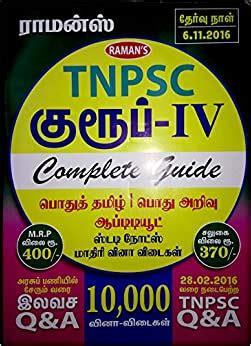 Raman Tnpsc Group 4 Smart Guide