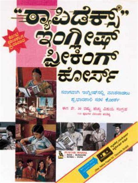 Rapidex English for Kannada Speakers