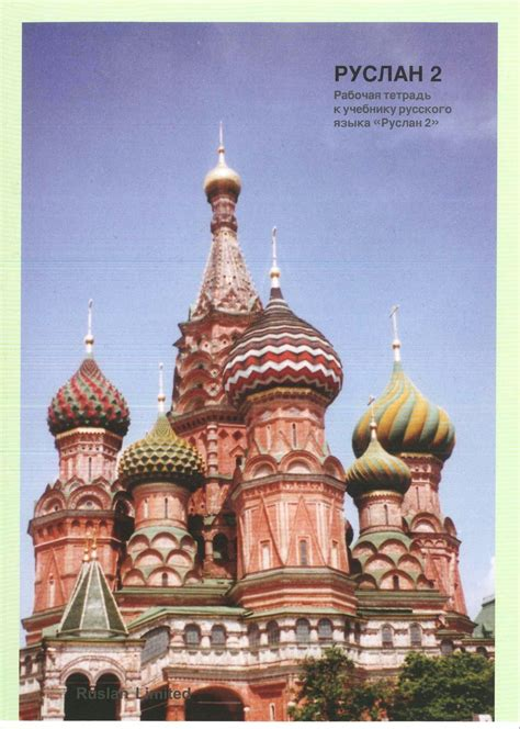 Ruslan Russian 2: a communicative Russian course. Student Workbook with free audio CD