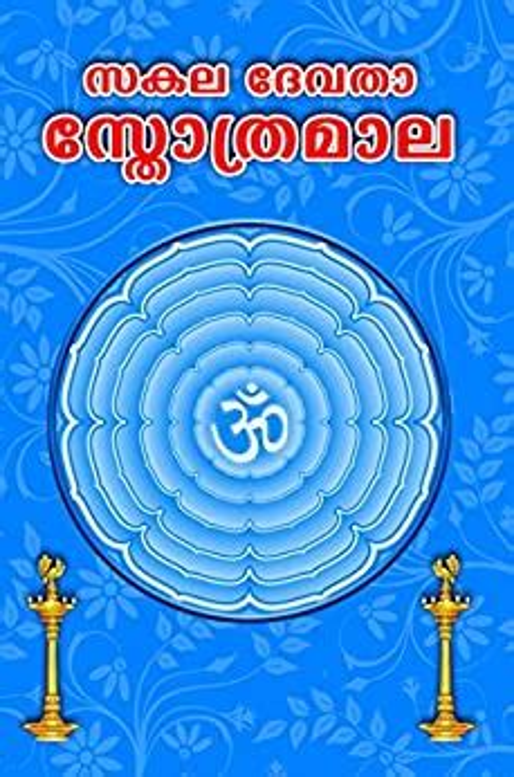 Sakaladevata Stotramala Malayalam Edition