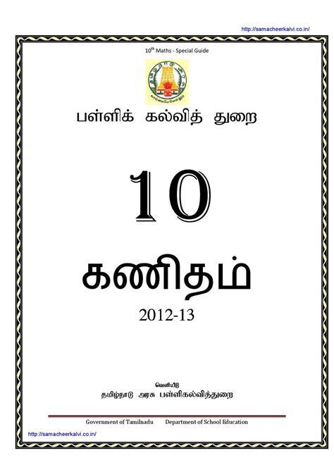 Samacheer Kalvi 10 Th Maths Guide