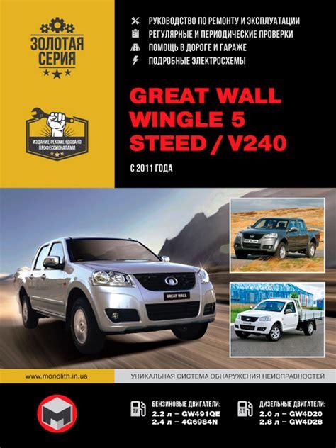 Service Manual Great Wall Wingle