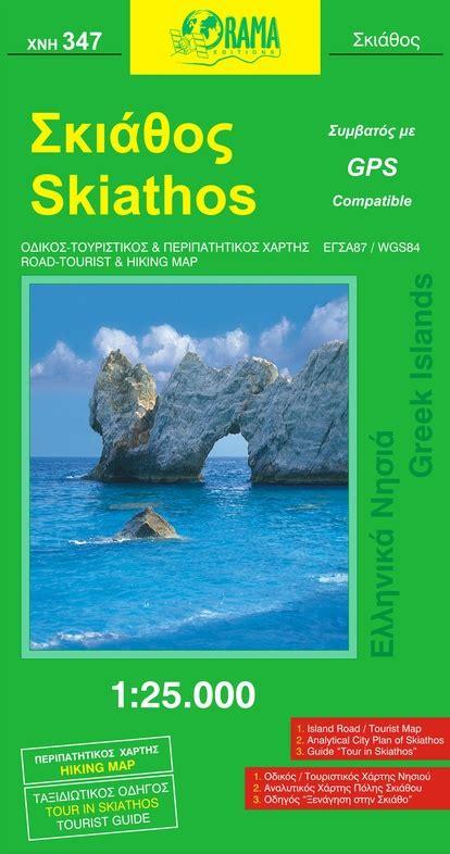 Skiathos 347 Orama
