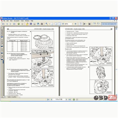Skoda Octavia 2 Repair Manual