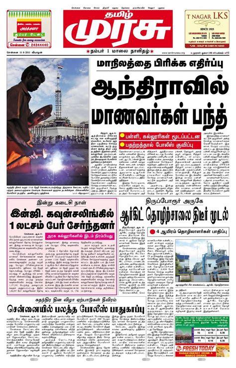 Tamil Edition
