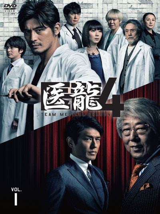 Team Medical Dragon Vol 10