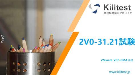 Test Certification 2V0-31.21 Cost