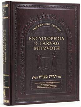 The Encyclopedia Of The Taryag Mitzvoth Vol 1