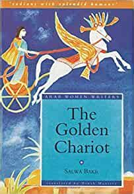 The Golden Chariot By Bakr Salwa Author Paperback Published On 10 2008 By Salwa Bakr