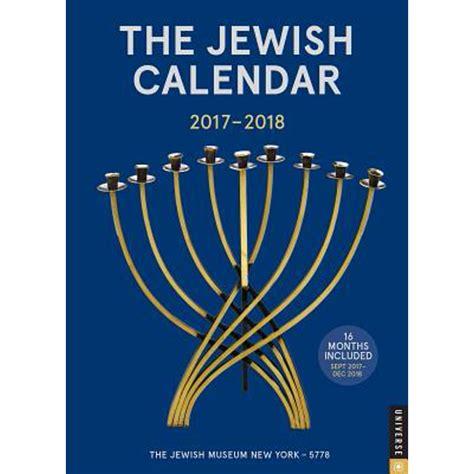 The Jewish 2017 2018 Calendar Jewish Year 5778 16 Month Calendar