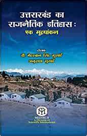 Uttrakhand Ka Rajnaitik Itihas English Edition