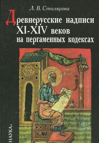 Xiv Russian Edition