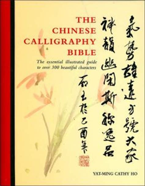 chinese calligraphy sourcebook the essential illustrated guide to over 300 beautiful characters