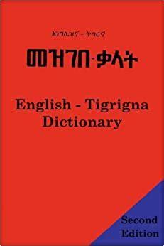 english tigrigna dictionary english and tigrinya edition
