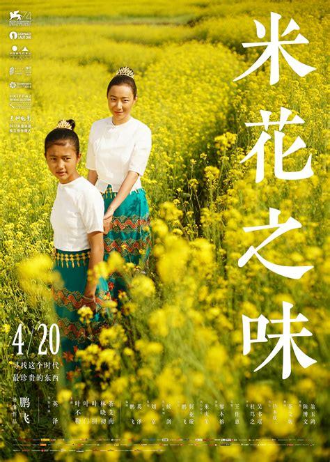 The taste of rice flower (2017) online